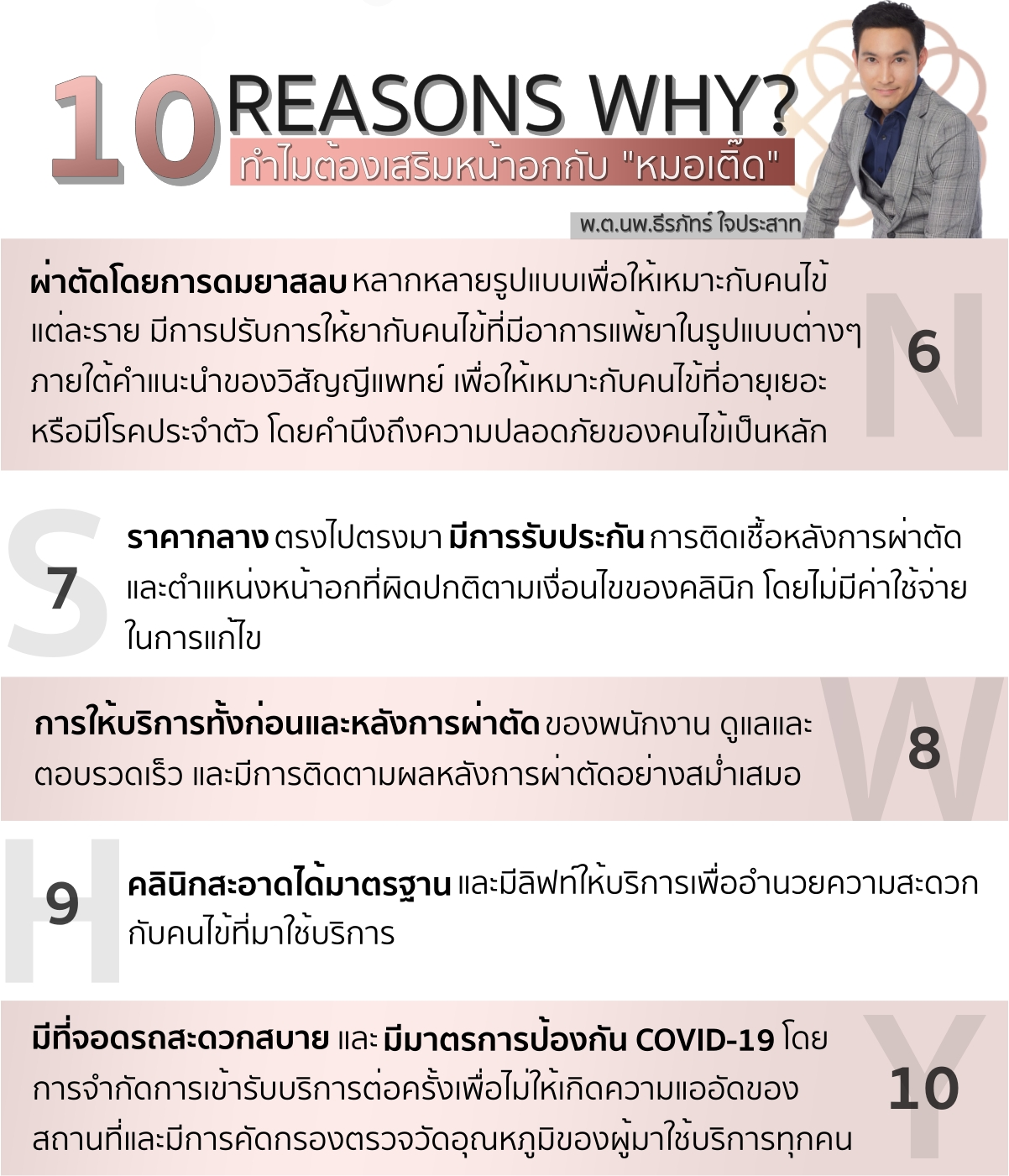10Reasons Why6.2