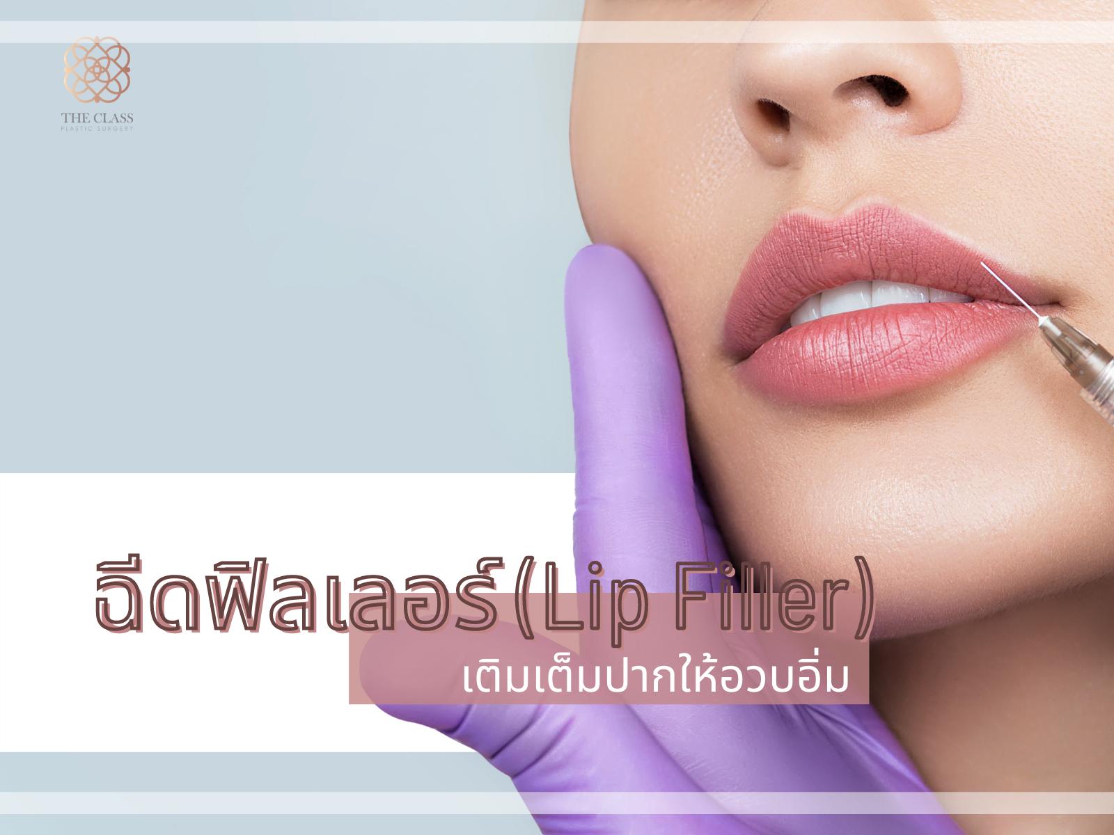 Lip Filler by หมอเติ๊ด003