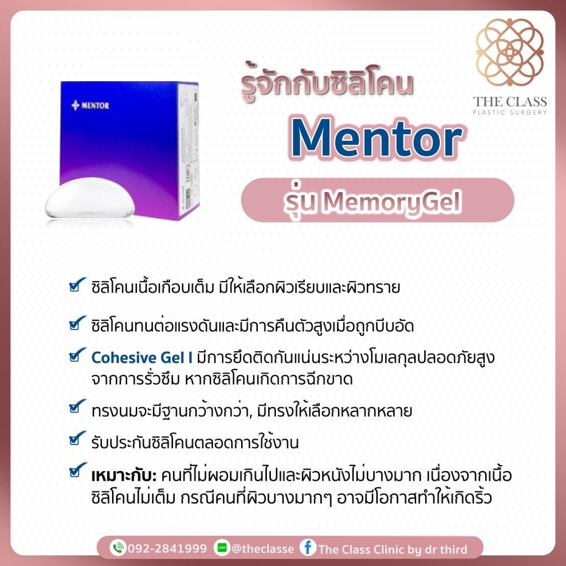 ซิลิโคนMentor-MemoryGel-1