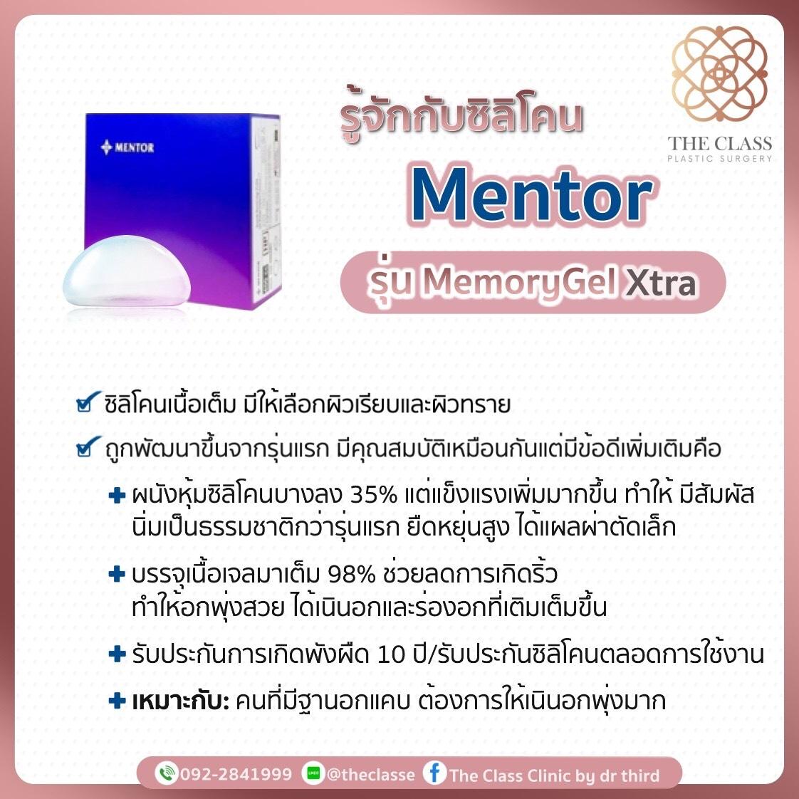 ซิลิโคนMentor-MemoryGelXtra-1