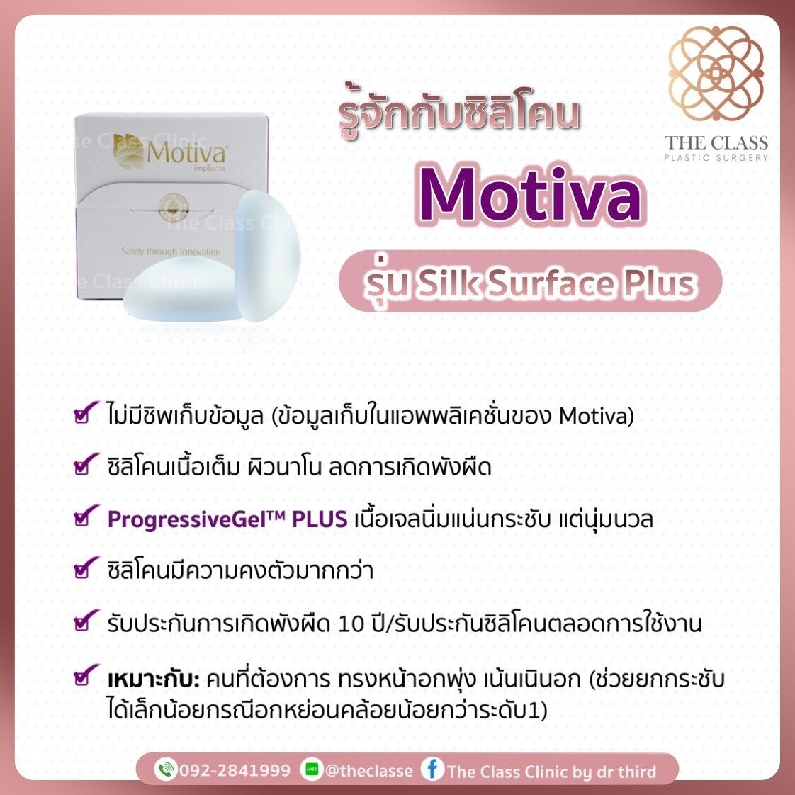 ซิลิโคนMotiva-SilkSurfacePlus-1